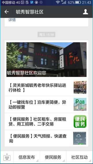 社区综合服务平台微信公众号.png