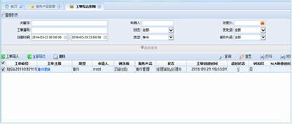 备件工单支持导出.png