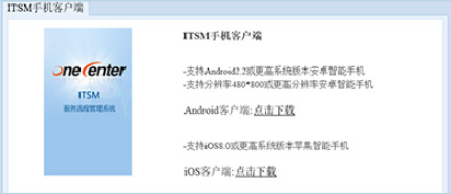 ITSM手机客户端.png