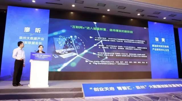 崇州大乐动体育 直播app产业创新联盟会长廖昕讲话.jpg