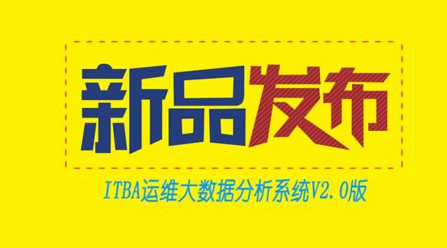 ITBA运维大乐动体育 直播app分析系统.jpg