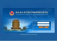 湖北省公安厅引入OneCenter智能IT统一运维管理平台