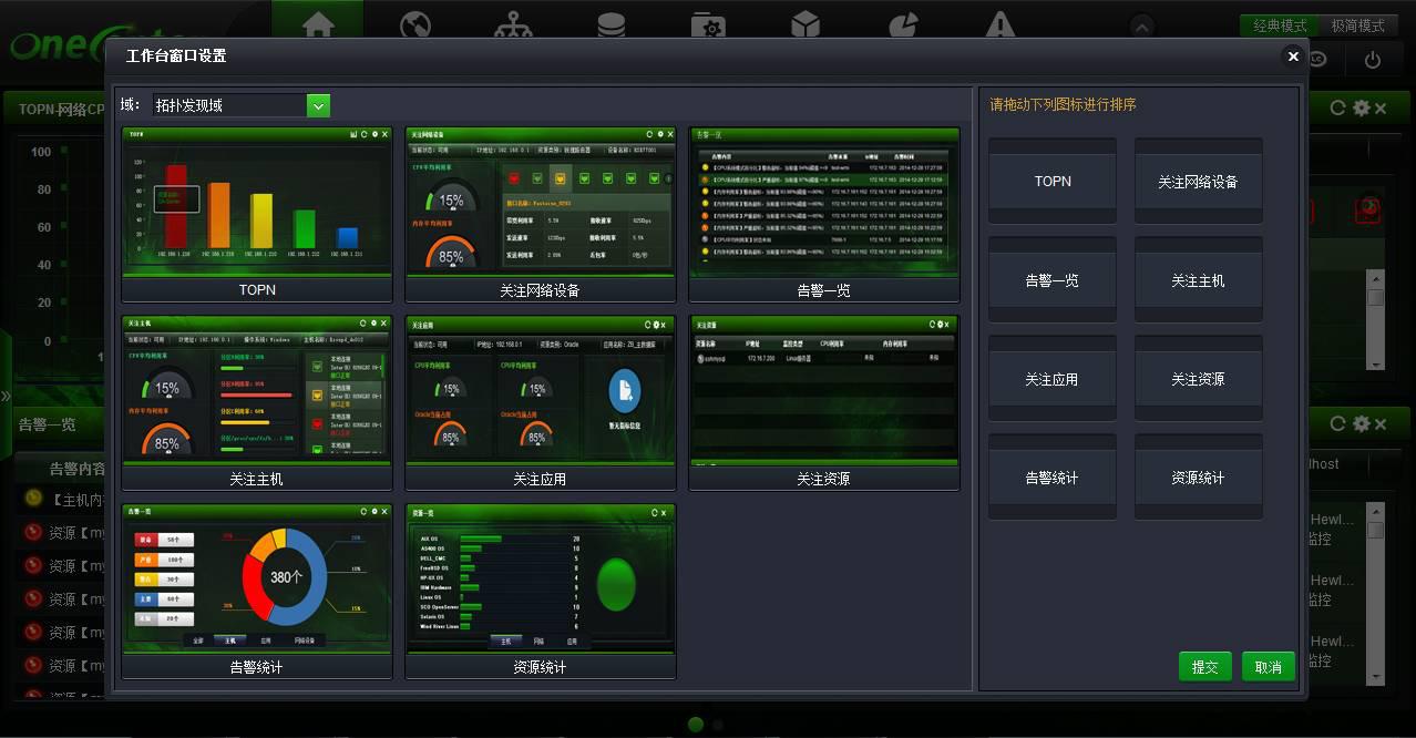 统一运维门户系统-用户视图设置.png