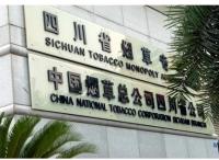 四川烟草综合网管系统项目成功案例