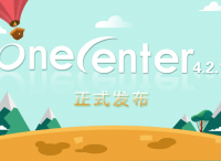 OneCenter4.2.1正式发布