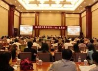 信息技术服务标准(ITSS)宣贯培训会在河北省召开