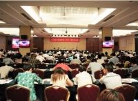 信息技术服务标准(ITSS)宣贯培训会在四川省顺利召开