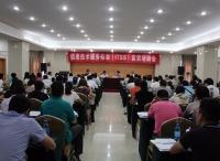 信息技术服务标准(ITSS)宣贯培训会在河南省郑州市召开