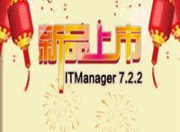 【开年首发】ITManager7.2.2震撼来袭!