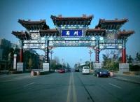 崇州市政府政务乐动体育 直播app共享交换平台案例